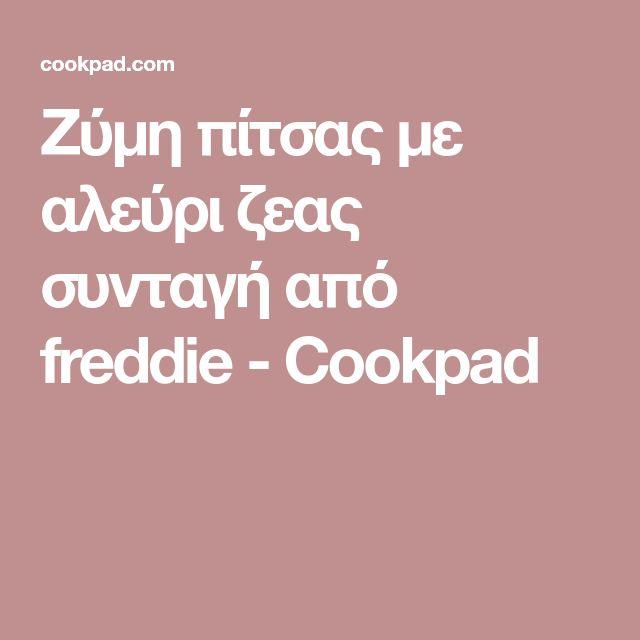 Ζύμη πίτσας με αλεύρι ζεας συνταγή από freddie - Cookpad