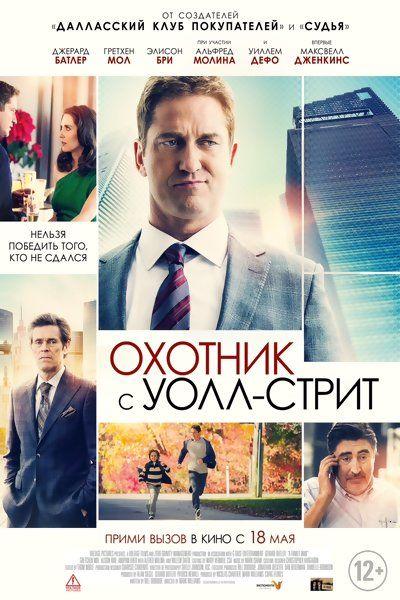 Фильм Охотник с Уолл-стрит онлайн бесплатно