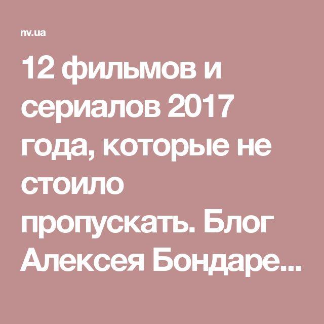 12 фильмов и сериалов 2017 года, которые не стоило пропускать. Блог Алексея Бондарева