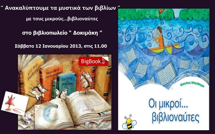 Every Saturday at Dokimakis Bookstore, 11.00 in the morning