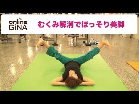 むくみを解消しながら内ももを鍛えてほっそり美脚エクササイズ!(泉栄子先生) #Eiko - YouTube