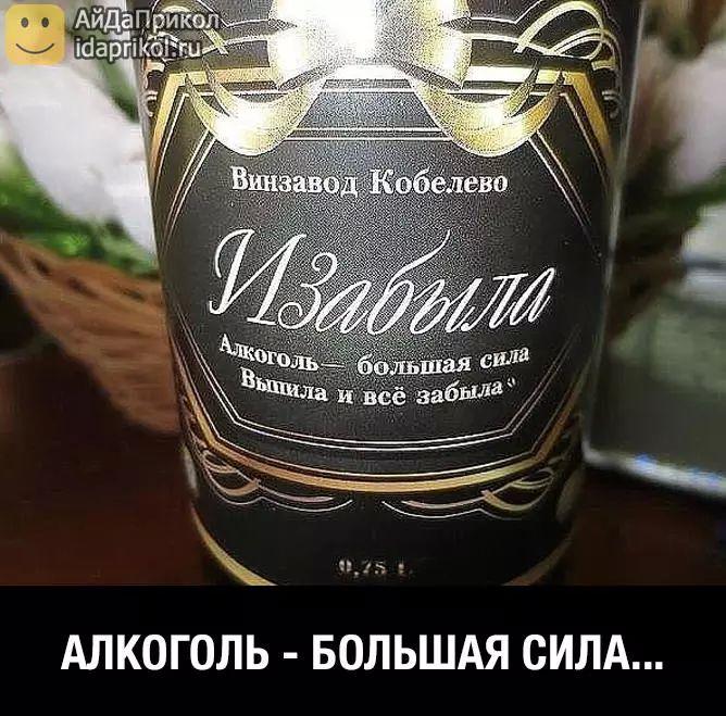 Алкоголь - большая...
