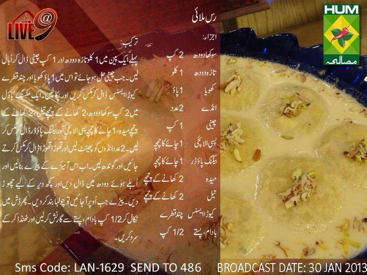 Ice Cake Recipes In Urdu: 107 Best Images About Deserts And Sweets On Pinterest