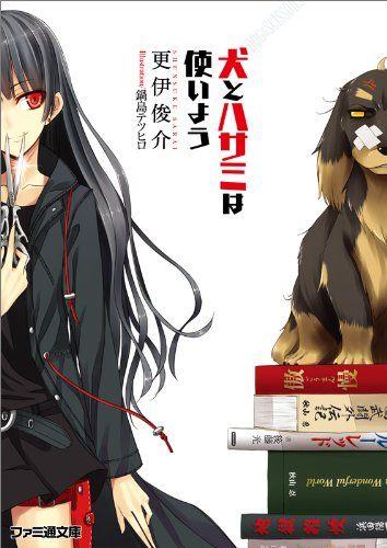 犬とハサミは使いよう (ファミ通文庫)   更伊 俊介 http://www.amazon.co.jp/dp/4047270776/ref=cm_sw_r_pi_dp_ataEub1XETK8D