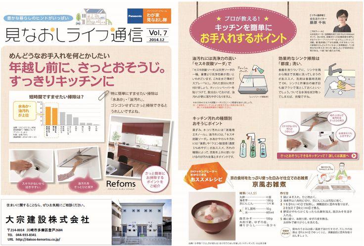キッチンを簡単にお手入れするポイント 京風お雑煮のレシピ