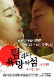 Film Semi Korea Covet Island Of Desire (2017)