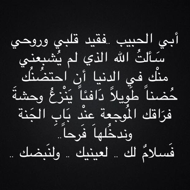 Pin By Samar Anan On أبي وأمي Quotes And Notes Wise Words Quotes Wisdom Quotes Life