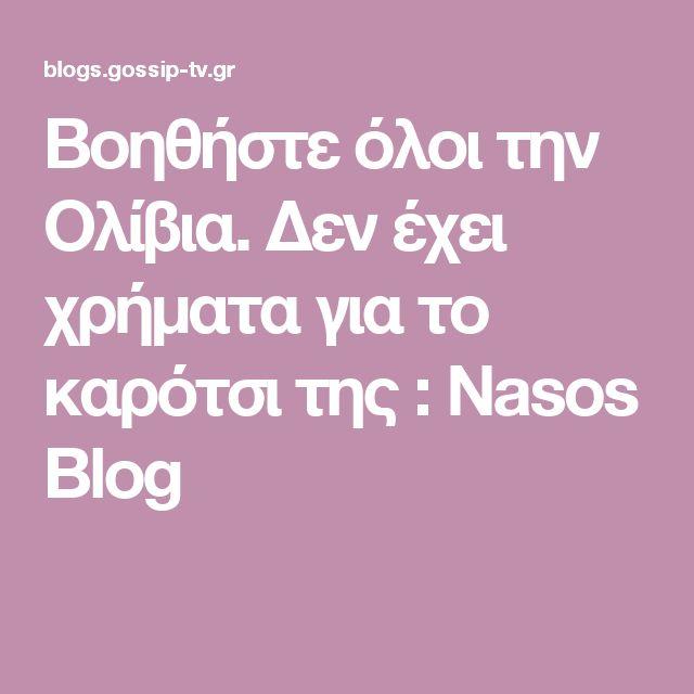 Βοηθήστε όλοι την Ολίβια. Δεν έχει χρήματα για το καρότσι της : Nasos Blog