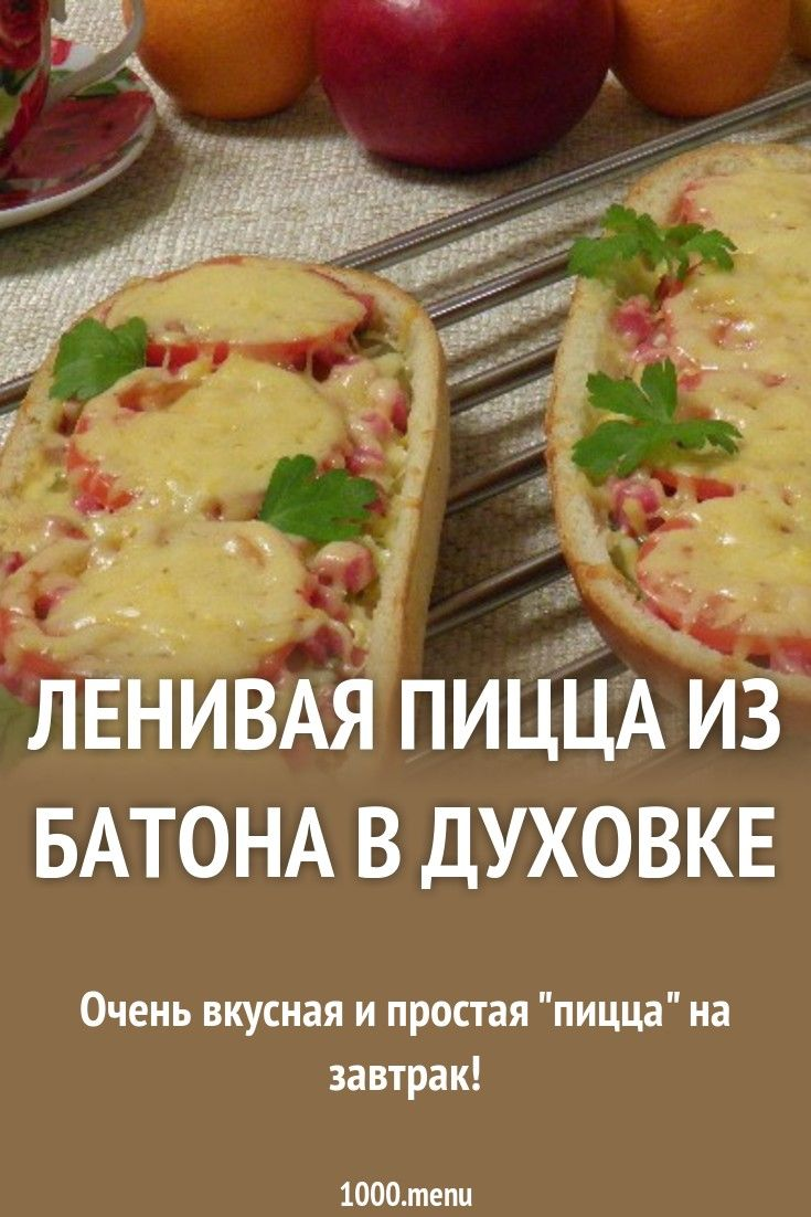 Lenivaya Picca S Kopchenoj Kolbasoj I Marinovannymi Ogurcami