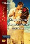 Непокорная невеста. Начните читать книги Бэнкс Майя в электронной онлайн библиотеке booksonline.com.ua. Читайте любимые книги с мобильного или ПК бесплатно и без регистрации.