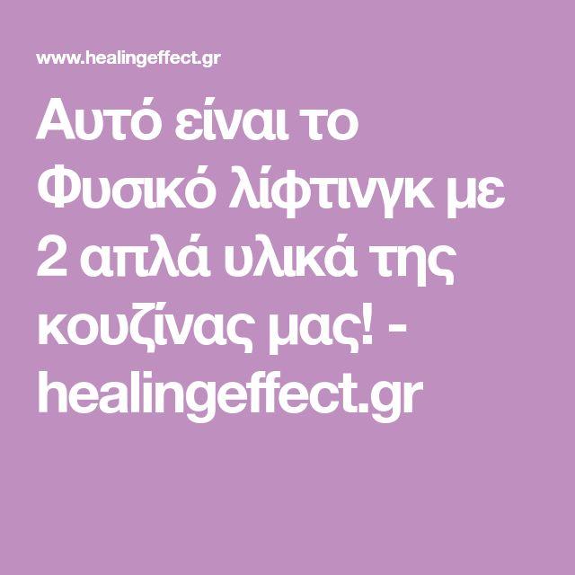Αυτό είναι το Φυσικό λίφτινγκ με 2 απλά υλικά της κουζίνας μας! - healingeffect.gr