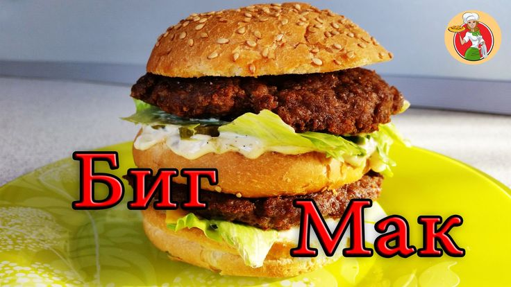 Как сделать бургер Биг Мак как в Макдональдс (Big Mac Mcdonalds) видео р...