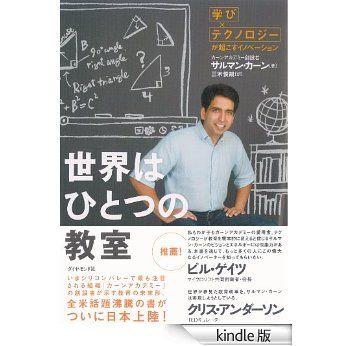 Amazon.co.jp: 世界はひとつの教室 電子書籍: サルマン・カーン, 三木 俊哉: Kindleストア