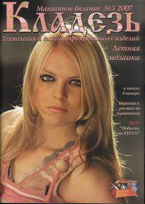 Кладезь 3-2007 - Adelia VH - Picasa Web Albums