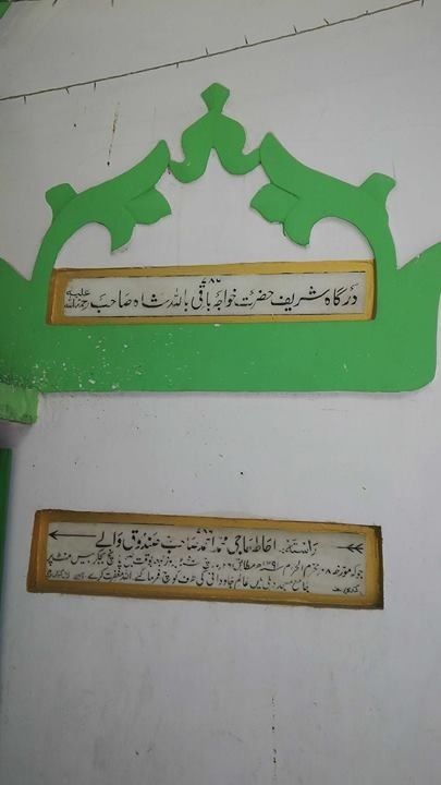 The sign in front of the Dargah of Khwaja Baqi Billah, The originator and pioneer of the Naqshbandi Order in the sub-continent. His name was Razi-ud-Din Muhammad Baqi but he was commonly known as Khwaja Baqi Billah