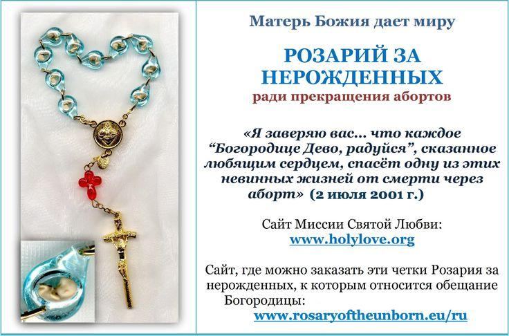 Пожалуйста, братья и сестры, помогите другим людям узнать о Розарии за Нерожденных, поделитесь этой визитной карточкой на вашей странице и в ваших группах. Если каждый из вас поделится этой картинкой хотя бы с 5 друзьями, о Розарии за Нерожденных будет знать в 5 раз больше людей! От того, остановим ли мы с вами аборты, зависит будущее России и всего мира. www.rosaryoftheunborn.eu/ru