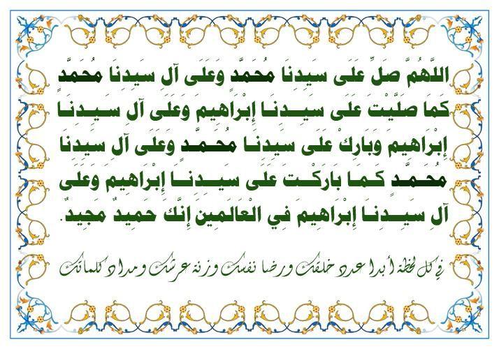 نتيجة بحث الصور عن التشهد في الصلاة Duaa Islam Bullet Journal Islam