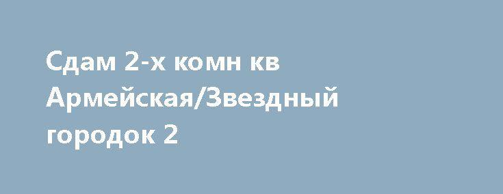 Сдам 2-х комн кв Армейская/Звездный городок 2 http://brandar.net/ru/a/ad/sdam-2-kh-komn-kv-armeiskaiazvezdnyi-gorodok-2/  Сдам 2к (студия +спальня) квартиру в ЖК Звездный городок 2, М.Говорова/Армейская, новый дом, закрытая охраняемая территория, 5/23 эт, общая площадь 43м2, Светлая, уютная квартира ,с качественным евроремонтом(двухуровневые потолки с точечным освещением, декоративный камень на стенах, двери из натурального дерева), очень теплая, расположенная в середине дома. Укомплектована…