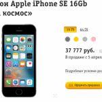 В России начинаются официальные продажи iPhone SE