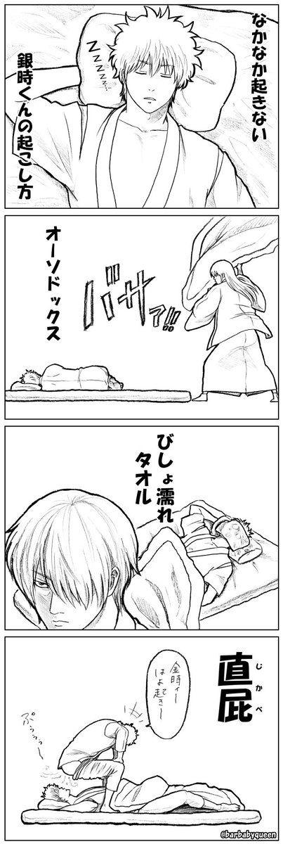 銀魂 坂田銀時 桂小太郎 高杉晋助  坂本龍馬 漫画