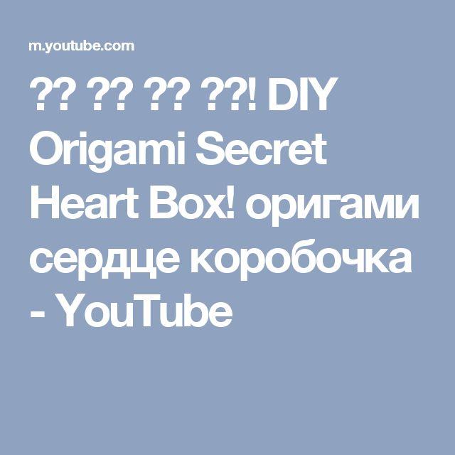 종이 접기 하트 박스! DIY Origami Secret Heart Box! оригами сердце коробочка - YouTube