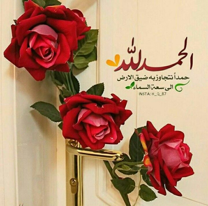 حمدا نتجاوز به ضيق الآرض Digital Flowers Islamic Caligraphy Art Islamic Wallpaper