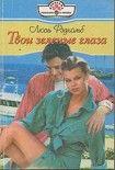 Твои зеленые глаза. Начните читать книги Рэдкомб Люси в электронной онлайн библиотеке booksonline.com.ua. Читайте любимые книги с мобильного или ПК бесплатно и без регистрации.
