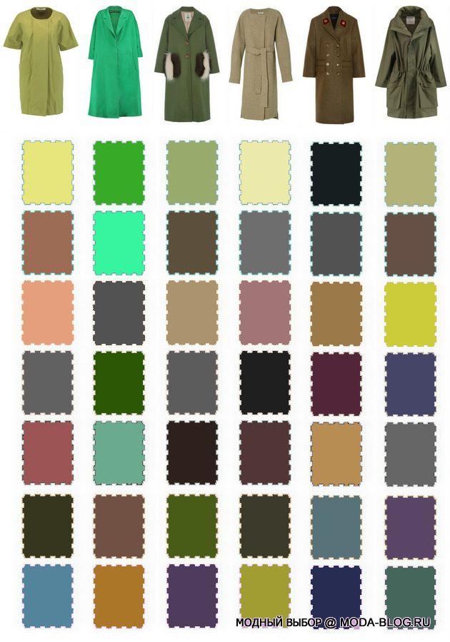 Зеленые пальто и подходящие к ним оттенки