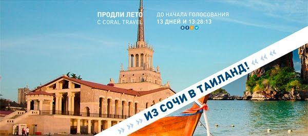 """Туристическое агентство """"АльфаTravel"""": Продли лето с Coral Travel!"""