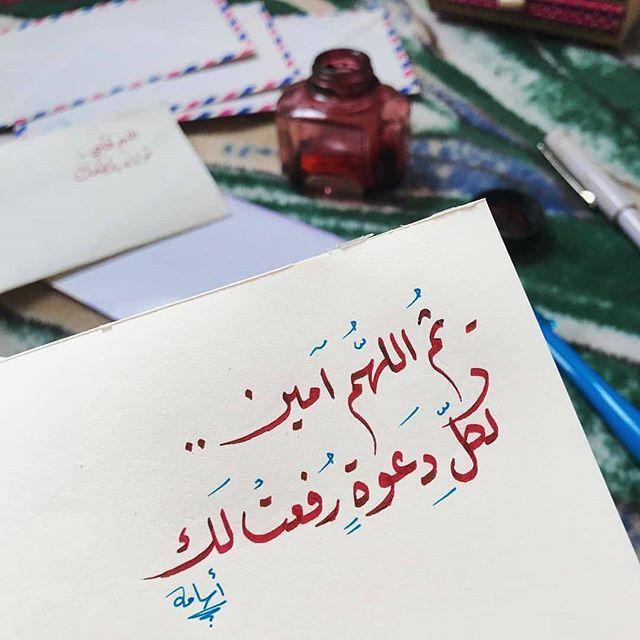 إلهي لك الحمد والشكر على ما أنعمت عليه بنا Calligraphy Arabic Calligraphy