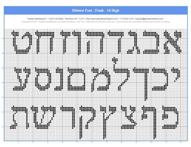 Free Aleph bet charts for Needlepoint or Cross Stitch