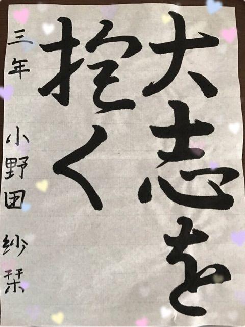 つばきファクトリー『字♪小野田紗栞』