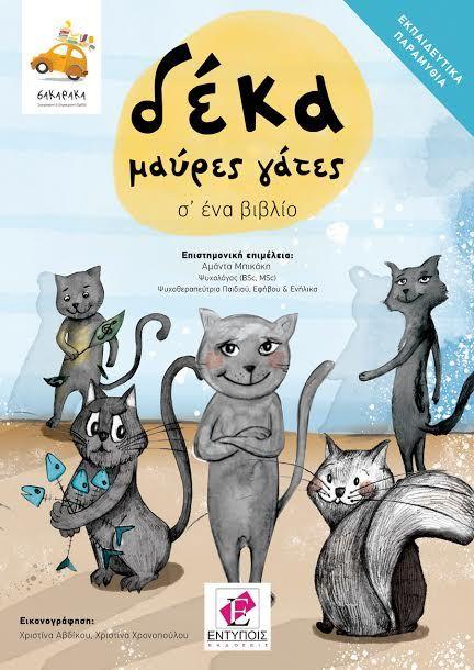 Κερδίστε πέντε αντίτυπα του ολοκαίνουργιου παιδικού βιβλίου«Δέκα μαύρες γάτες σ΄ ένα βιβλίο», από τις εκδόσεις Εντύποις.