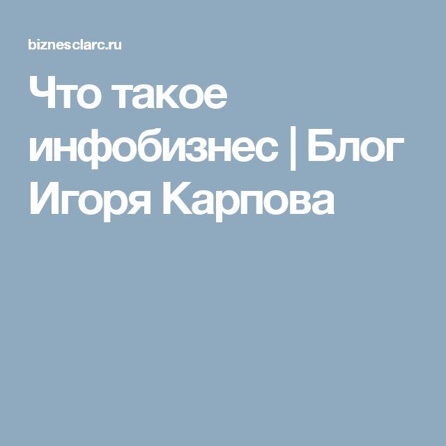 Что такое инфобизнес | Блог Игоря Карпова