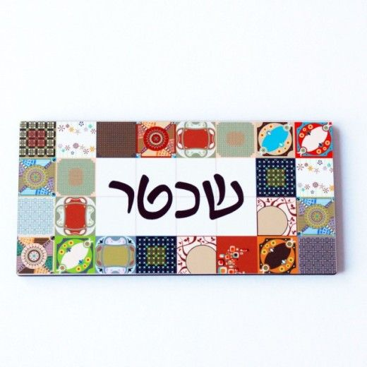Jewish Baby Gift Ideas : Images about jewish gift ideas on israel
