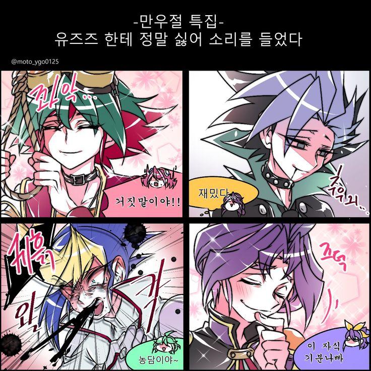 Yuya, Yuzu, Yuto, Ruri, Yugo, Rin Yuri and Serena