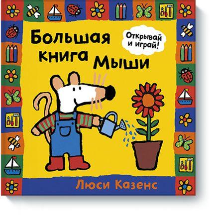 Большая книга Мыши (Люси Казенс) — купить в МИФе | Книги ...