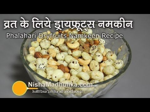 Dry Fruits Namkeen for Vrat - Shivratri vrat Recipe - YouTube