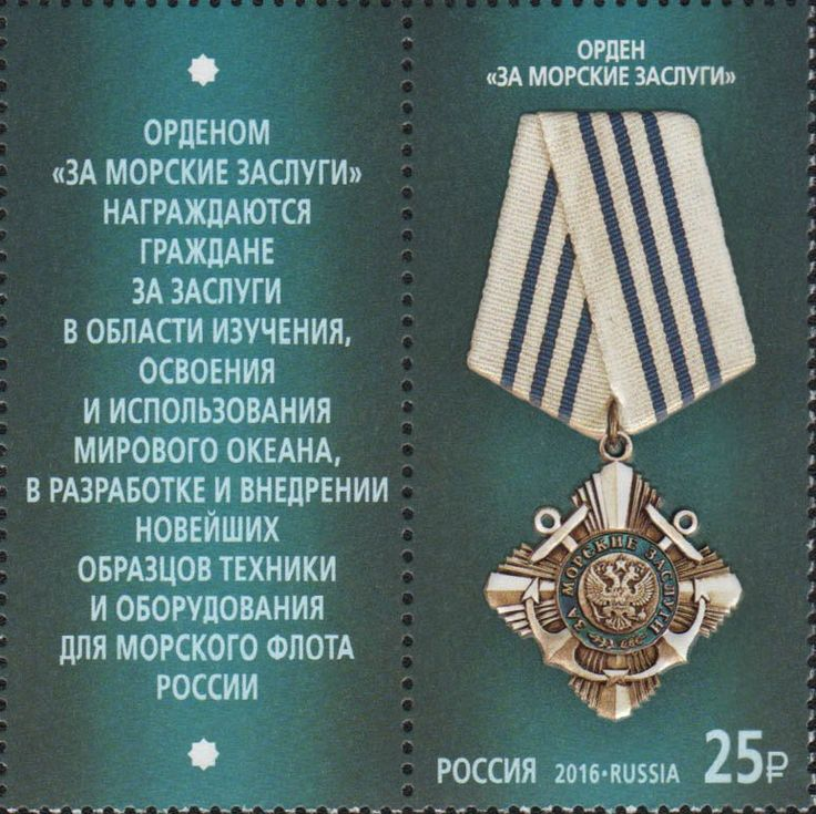 """Stamp: Order """"For the sea merits"""" (Russia) (State awards of the Russian Federation) Mi:RU 2328Zf"""