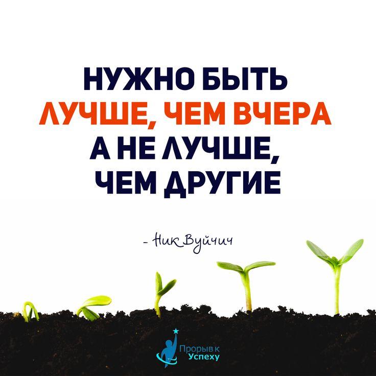 «Нужно быть лучше, чем вчера, а не лучше, чем другие.» — Ник Вуйчич  ПРОРЫВ К УСПЕХУ™ www.latansky.com/proryv