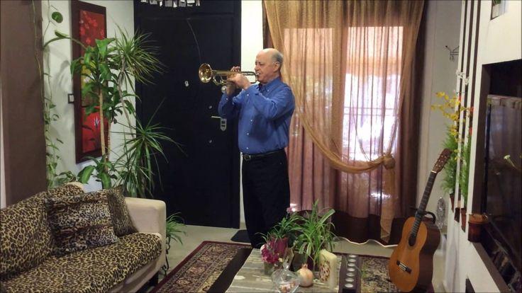 ΑΙ ΓΕΝΕΑΙ ΠΑΣΑΙ Trumpet Stavros Sakorafas