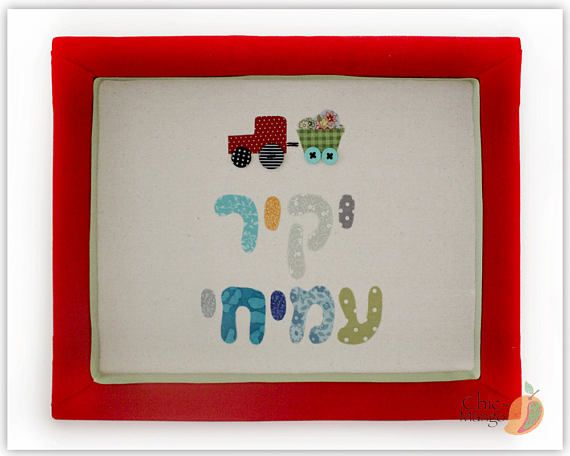 Jewish Baby Gift Ideas : Best ideas about name wall art on