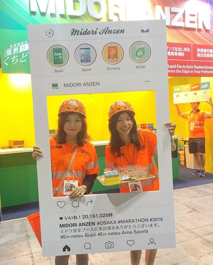 大阪マラソンEXPO2016 ミドリ安全ブースでは、熱職場で働く人達に育てて頂いた、塩熱飴®︎シリーズ「塩熱サプリ®︎」「塩熱飴®︎スポーツ」「塩熱グミ™️」「塩熱サプリ®︎くちどけ」を販売しております。 是非お立ち寄りください。 インテックス大阪 2号館 D-6です。 #大阪マラソンEXPO2016 #フルマラソン #ハーフマラソン #インテックス大阪 #うずまき