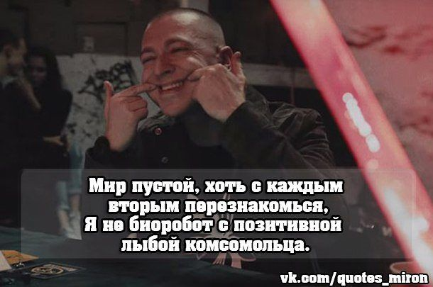 [Город под подошвой] #oxxxymiron #Горгород #oxxxy #miron #цитаты #оксимирон #подпишись #follow #f4f #followme #followforfollow #follow4follow #teamfollowback #f4f #followbackteam #followall #followalways #followback #me #love #pleasefollow #follows #follower #following