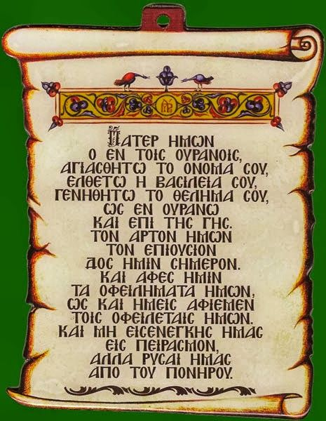 Ορθόδοξα Ωφελήματα: Το Σύμβολο της Πίστεως & η ερμηνεία του.