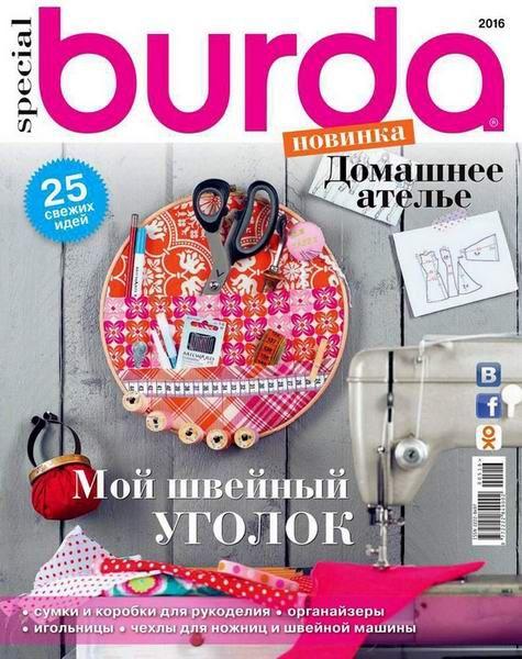 Журнал Burda Special №5 / 2016