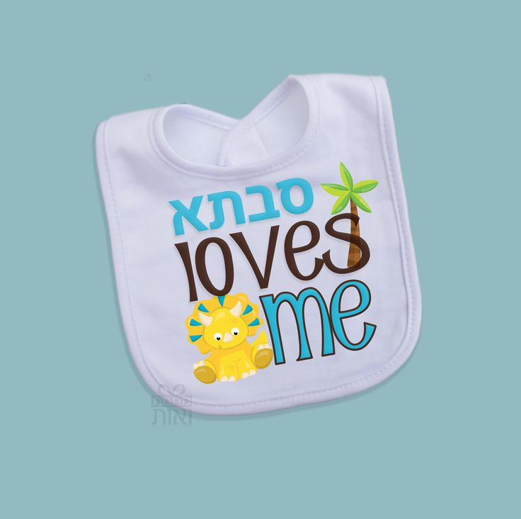 42 best baby naming and mordern baby gift ideas images on baby gift bib baby boy bib hebrew baby gift jewish infant present negle Image collections