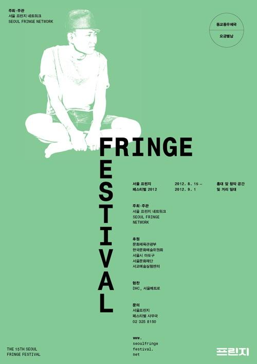 seoul fringe festival 2012 - shin, dokho