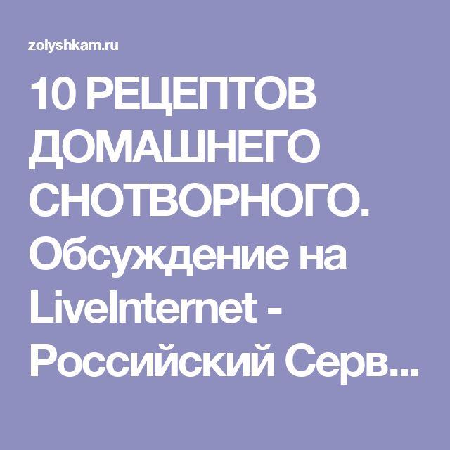 10 РЕЦЕПТОВ ДОМАШНЕГО СНОТВОРНОГО. Обсуждение на LiveInternet - Российский Сервис Онлайн-Дневников