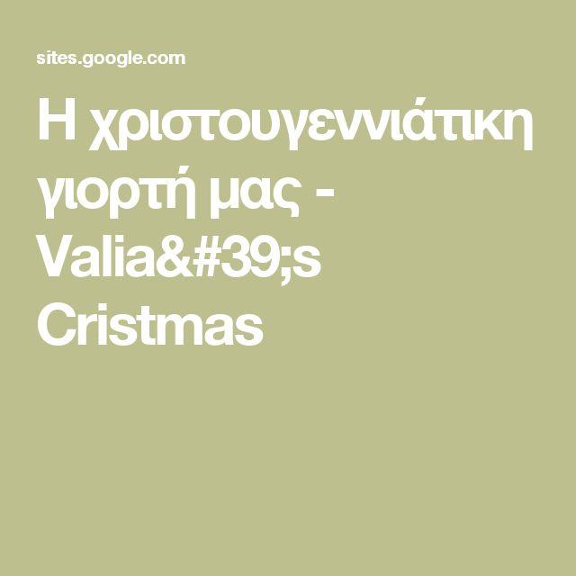 Η χριστουγεννιάτικη γιορτή μας - Valia's Cristmas